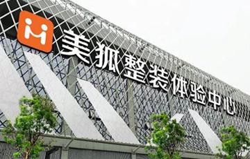 广东美狐科技有限公司:风口上的整装