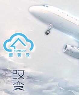 官宣丨HOMKOO整裝云品牌口號正式升級!