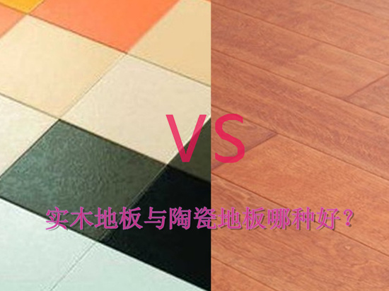 地面装修:实木地板与陶瓷地板哪种好?