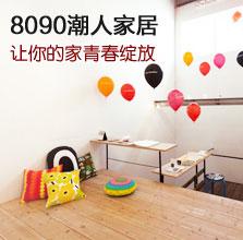 """看""""8090""""潮人家居风尚 让你的家青春绽放"""