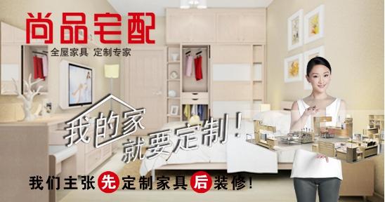 中国商业模式深受业界认可的企业——尚品宅配
