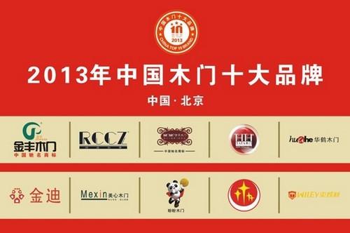 2013年中国木门十大品牌排行榜