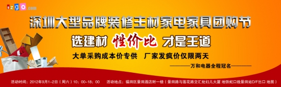 9月1-2日,深圳大型品牌装修主材家电家具团购节