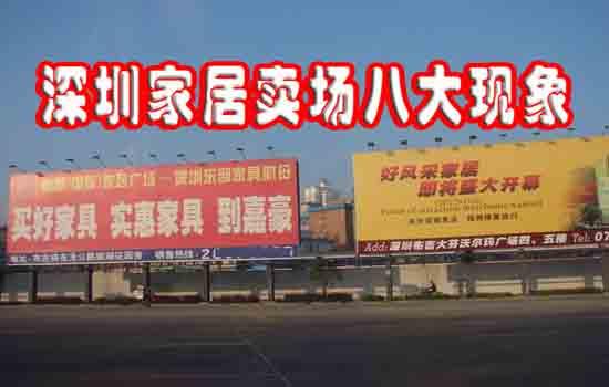 深圳家居卖场八大乱象