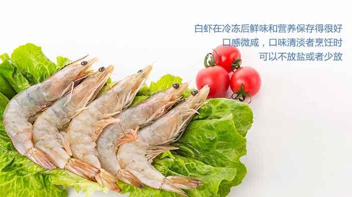 厄瓜多尔白虾的做法,成为了海鲜发烧友的至爱