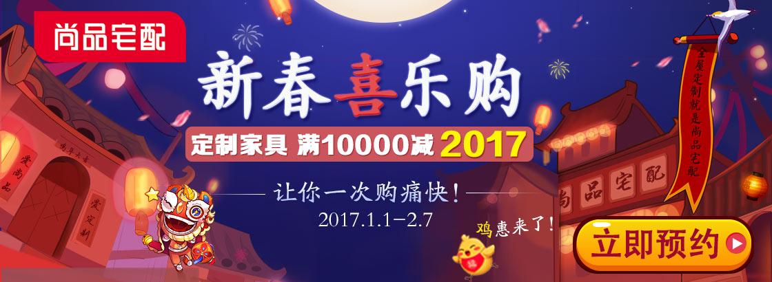 鸡惠来了,尚品宅配新春喜乐购,满10000减2017