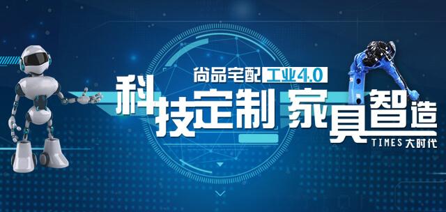 尚品宅配工业4.0
