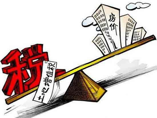 怎样计算土地增值税