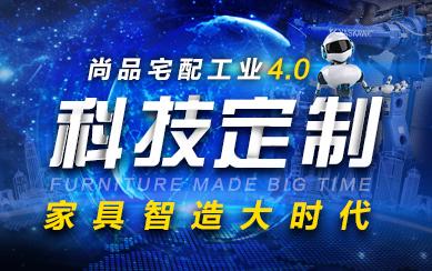 科技定制家具智造大时代 品宅配工业4.0