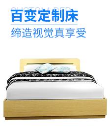 百变定制床