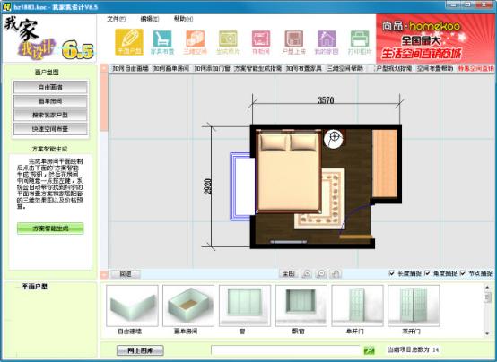 我家我设计软件V7.0,我家我设计软件智能版,我家我设计软件官方网
