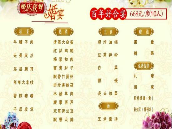 广东婚宴菜单有什么呢