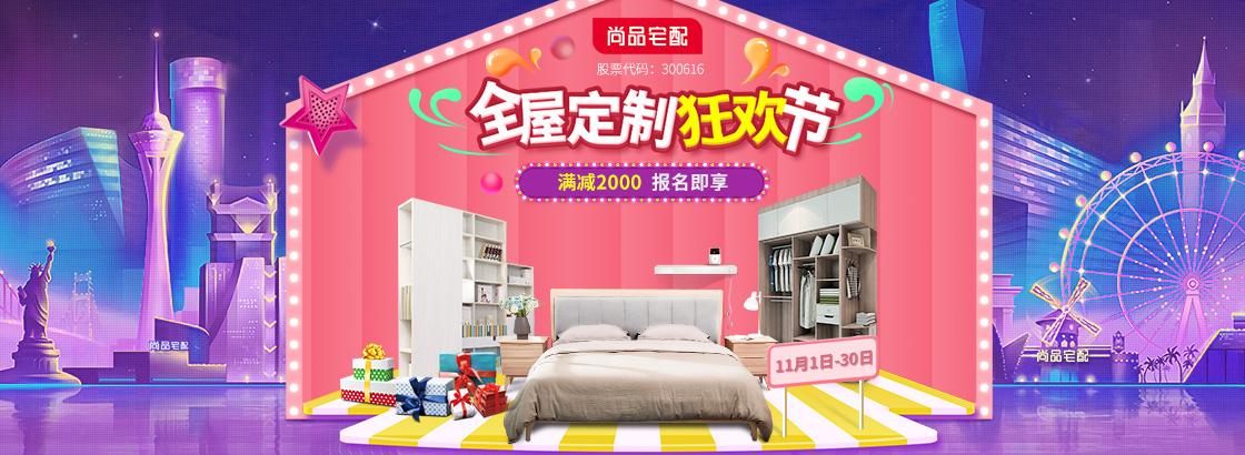 11.11钱柜娱乐qg678狂欢节