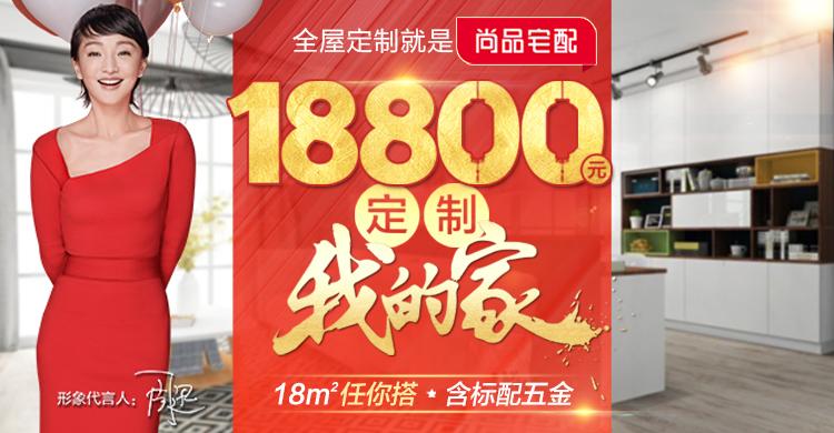尚品宅配新春18800