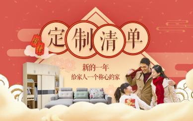 春节定制清单 给家人一个称心的家