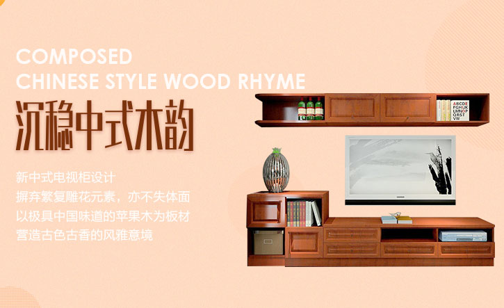 新中式主义客餐厅家具