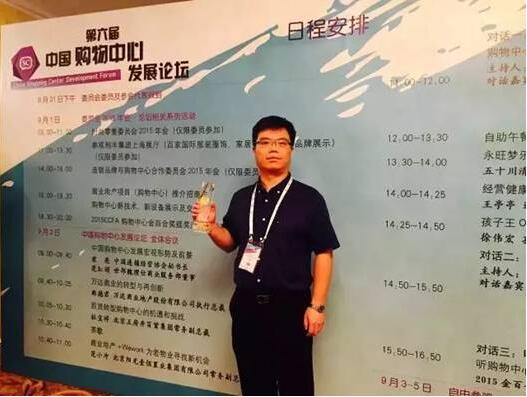 李总出席中国购物中心发展论坛