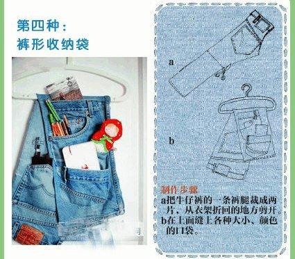 旧牛仔裤废物的多种利用图集