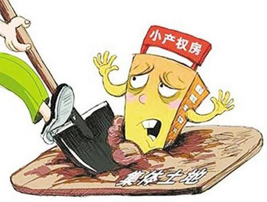 北京小产权房最新政策